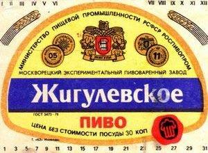 жигулевское пиво СССР